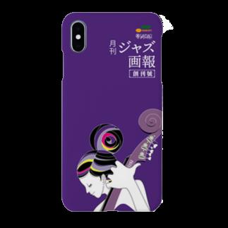 YASDAQの月刊ジャズ画報 創刊号 Smartphone cases