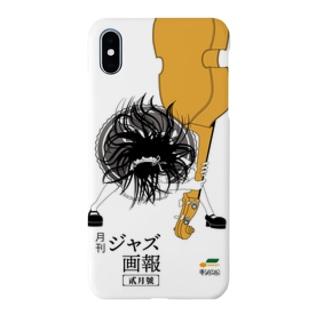 月刊ジャズ画報 2月号 Smartphone cases