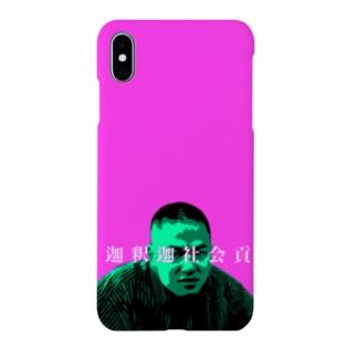 釈迦釈迦社会貢献 Smartphone cases