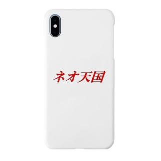 ネオ天国 初版 Smartphone cases