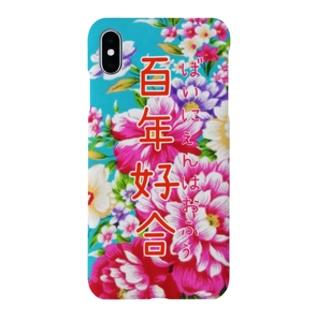 中国語シリーズ『百年好合』四字熟語 Smartphone cases