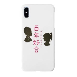 中国語シリーズ『百年好合』 Smartphone cases