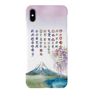 富士と藤 あわうた Smartphone cases