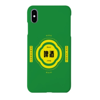 ビールが呼んでる Smartphone cases