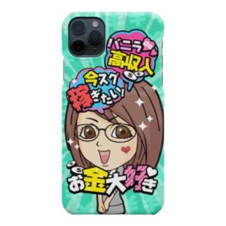 FULL♥VANILLA(バニ美) Smartphone cases