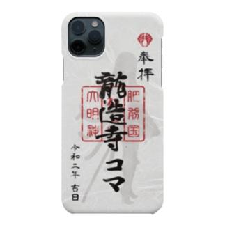 松や SUZURI店の龍造寺コマの御朱印風 Smartphone cases