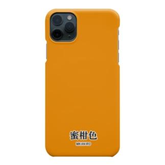 和色コレクションVer-2:蜜柑色(みかんいろ) Smartphone cases