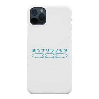 ミンナソラノシタ Smartphone cases