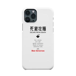 死避拉麺 Smartphone cases
