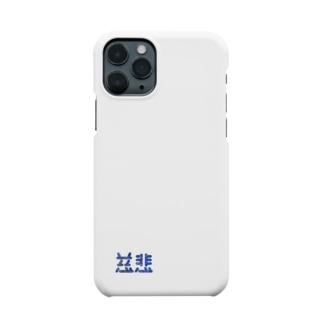 慈悲 ワンポイント Smartphone Case