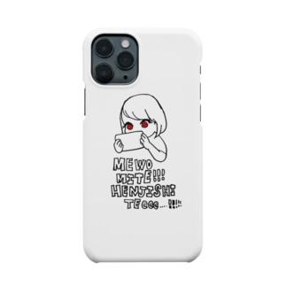 めをみて!へんじして!! Smartphone cases