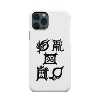 霊符の最高峰!最強の開運グッズ【五岳真形図】「五岳真形図」(ごがくしんぎょうず) Smartphone cases