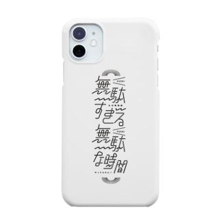 無駄無駄 Smartphone cases