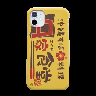 ayashokudouの沖縄すば料理 A家食堂  Smartphone cases