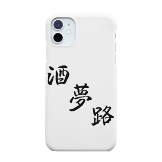 酒夢路を携帯しよう Smartphone cases