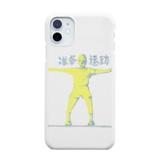 准备运动 Smartphone cases