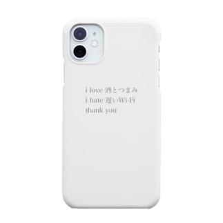 スマホの真理 Smartphone cases