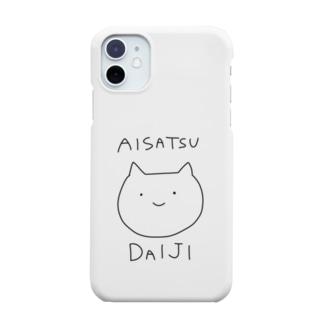 うさまんハウスのあいさつだいじ【ねこ】 Smartphone cases