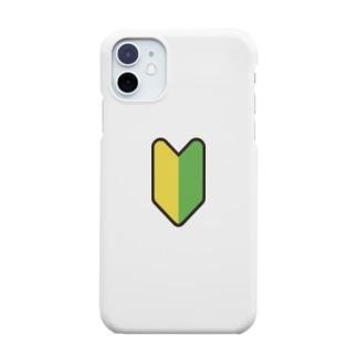 ずぶの初心者 Smartphone cases