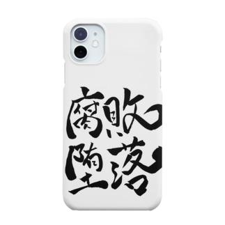 腐敗堕落 Smartphone cases