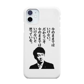 小泉進次郎構文 Smartphone cases
