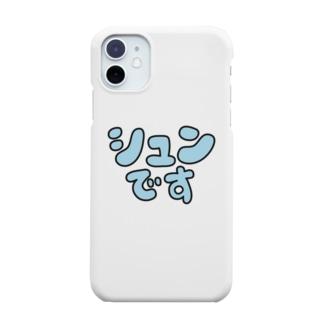 シュンです。 Smartphone cases