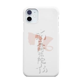 76南無阿弥陀仏 Smartphone cases