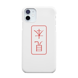 誤見本 Smartphone cases