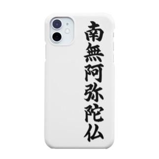 南無阿弥陀仏  お経 お寺 Smartphone cases