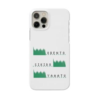 おべんとうしきるやーつ Smartphone cases