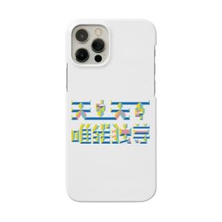 ほとけもの 天上天下唯我独尊 Smartphone cases