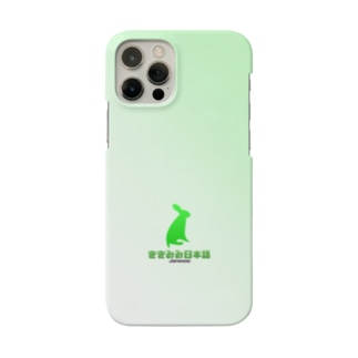 Green Logo Smart phone case Smartphone cases