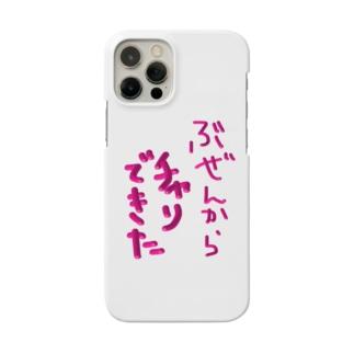 ぶぜんからチャリできた Smartphone cases