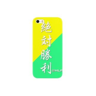 文字シリーズ『絶対勝利』 Smartphone cases