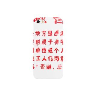 中国の「敬告文」 Smartphone cases