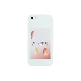 ぷち整形 Smartphone cases