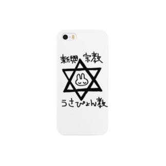 新興宗教ウサピョン教(スカラー波遮断性) Smartphone cases