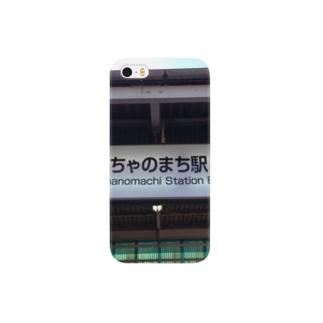 おもちゃのまち駅 Smartphone cases
