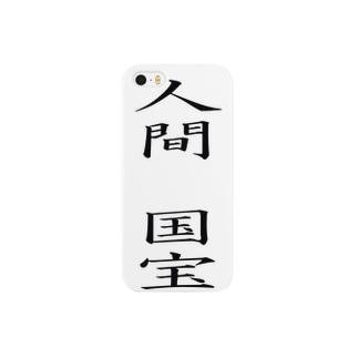 人間国宝 Smartphone cases