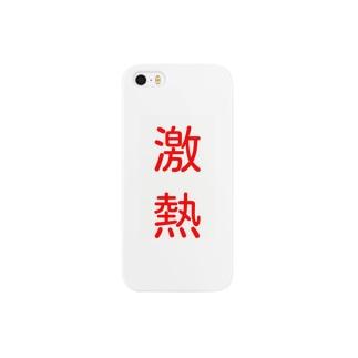 激熱シリーズ Smartphone cases