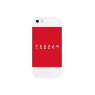 平成最後の夏 red スマートフォンケース