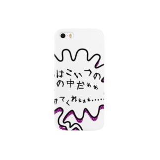 腹の中からの呻き Smartphone cases