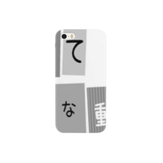 迷言 Smartphone cases