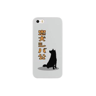 忠犬シバ公 Smartphone cases