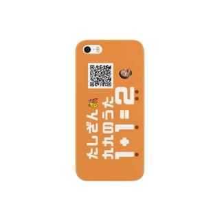 たしざん九九のうた Smartphone cases
