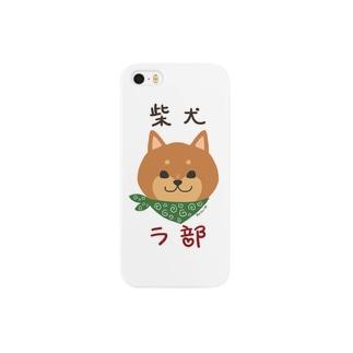 柴犬ラ部(ブ)~赤柴ージョン~ Smartphone cases