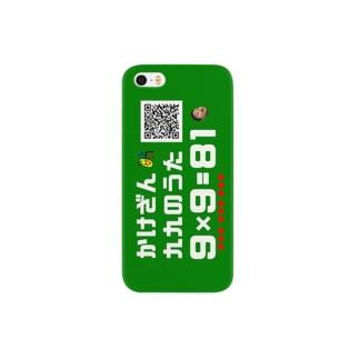 かけざん九九のうた Smartphone cases