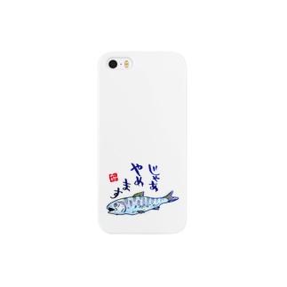 やまめ(ネガティブ) Smartphone cases