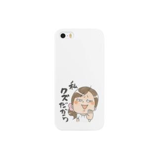 ひくつちゃん(クズだから) Smartphone cases