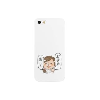 ひくつちゃん(お世辞おk) Smartphone cases